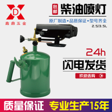 Лампа паяльная Xin Ding hardware 2.5
