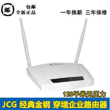 正品JCG 金刚二代双天线IPad无线路由器300M WIFI穿墙 行为管理