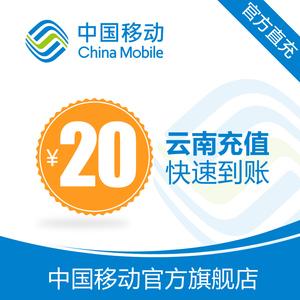 【自动充值】云南 移动手机 话费充值 20元 快充直充24小时自动充值快速到帐