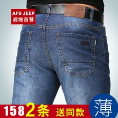 Jeans for men Afs Jeep y2188