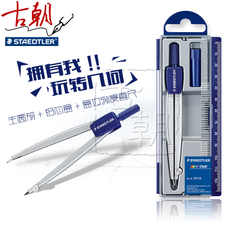 Циркуль The STAEDTLER 550 50 STAEDTLER