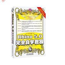 ��ȫ����桿���İ�Rhino 5.0��ȫ�ԌW�̳�(����P)/��ƽ/����