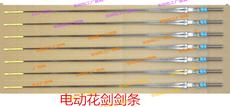 Электрическая рапира Золотая фольга электрического ограждения