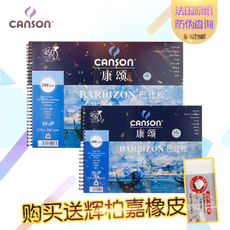 sketchBOOK Canson 6664143 16K 8k 200g