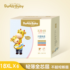 Diapers Daddy baby XL18 *6 108
