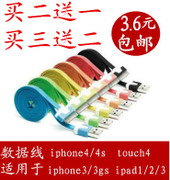 Manzana iphone4/4s iPad2/3touch4 3gs pasta de color de cable especial USB cable de carga