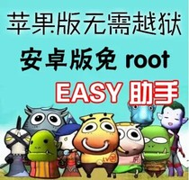 �ҽ�MT�o�� 4.0 EASY���� REBUG IOS�O����Խ�z ��׿WP��XPC ��