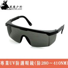 Очки с защитой от УФ UV