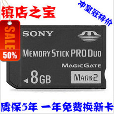 Флеш-карта Sony 8G MS
