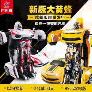 遥控汽车儿童充电越野变形赛车玩具男孩电动超大号金刚机器人模型儿童机器人电动