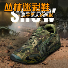 Jungle Digital Camouflage running shoes men's running shoes site shoes climbing labor protection shoes men's and women's military training shoes