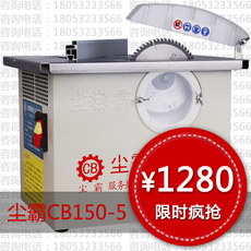 Пила Clean the saw CB150-5