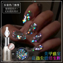 Glittering star nail polish 2019 new cellophane Sequin jewelry nail net red explosion silver color