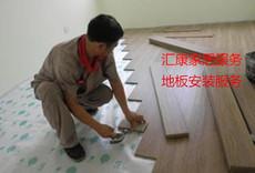 实木地板安装服务 地板安装上门 地板安装施工 木地板安装服务