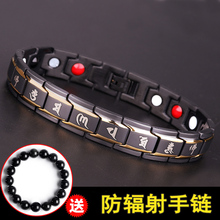 Radiation protection han edition titanium steel bracelet free lettering man bracelet magnet therapy of male students act the role ofing is tasted
