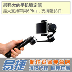 Zhiyun Z1 Smooth Plus