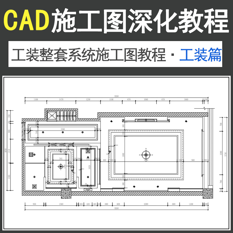 cad施工图绘制教程下载|cad施工图绘制教程设电子烟平面设计图片