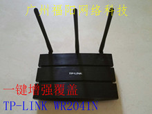 Second hand wireless router TP-LINK wr2041n three antenna 450m high power one button enhanced WiFi