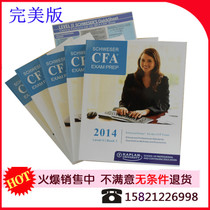 ���ײ�A��2014CFA����LEVEL 2 SCHWESER STUDY NOTESȫ��ɫ�̲�