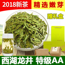 Super grade tea West Lake Longjing 2018 new tea green tea before spring green spring tea Hangzhou Longjing tea tender bud 250g