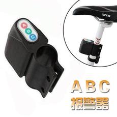 Сигнализация для скутера Fjqxz ABC