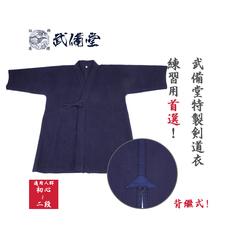 Форма для Кендо Wu Beitang