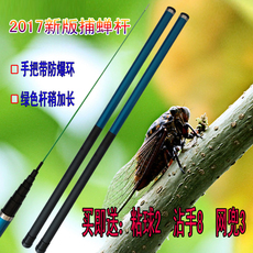 удочка Professional capture cicadas rod 3-15