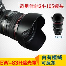 Бленд Canon EW-83H 5D2 5DII 5D3