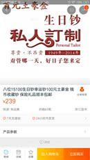 Китайский юань третьего выпуска День рождения
