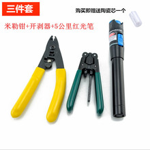FTTH Optical fiber cooling tool set red light pen + fiber stripping pliers + Miller pliers stripper peeling device