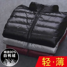 Light and thin down jacket for men short style fashion for young students handsome winter coat for men's off-season clearance sale