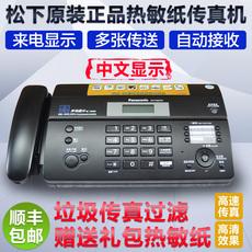 Факс Panasonic 992