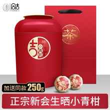 Tongji authentic new sun drying small green tangerine, tangerine peel Pu'er tea, ripe tea, orange, orange and orange tea gift box 500g