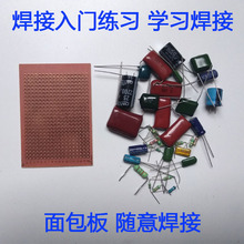 Universal hole PCB circuit breadboard welding practice resistance capacitance parts electronic components DIY teaching equipment