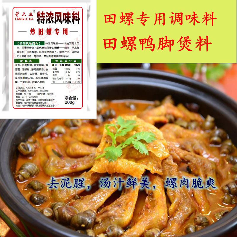 田螺煲食谱|鸡胸煲做法|田螺煲的做法|米粉-淘功效和田螺能一起吃吗图片