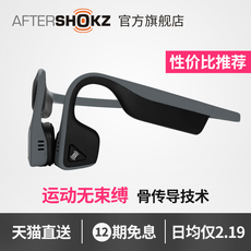 Bluetooth Гарнитура Aftershokz AS600TREKZ