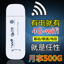 Unicom telecom mobile 3 g4g wireless notebook computer wireless network card in the wifi router terminal