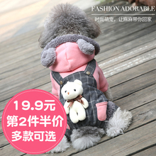 Net red dog Teddy's clothes in autumn and winter, four legged thickened female pet cat, small dog, method of fighting, bear and Bomei