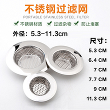 Baoyou 304 Bathroom Hair Filter Sewer Hair Stopper Kitchen Tank Bath to Prevent Floor Leakage