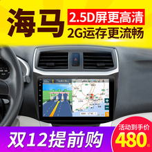 Nine tone seahorse Fu Mei to the third generation M5/M3/M6/S7 special intelligent GPS all-in-one vehicle navigator Android
