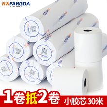 Supermarket Cashier Ticket Printer Roll Paper Core 57 x 50 40 30 US Dollar Takeaway Supermarket Restaurant Line-up Caller 58mm Thermal Printing Paper Thermal Cashier Paper Roll Paper