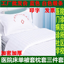 Hospital three piece sheet and quilt cover senior care clinic health room bed sheet and pillow cover three piece blue and white satin strip