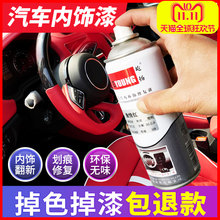 Car interior color change repair color change paint self spray plastic parts special door panel renovation center console leather