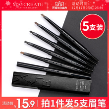 Five pairs of eyebrow pencils are waterproof, sweat-proof, natural, lasting and non-decoloring. Beginner's eyebrow pink net is authentic.