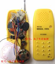 Walkie talkie electronic kit production parts DIY component assembly teaching training component manufacturer direct sales