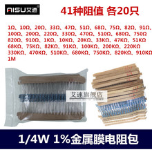 1/4W Metal Film Resistance Pack 41 Commonly Used 1% Direct-inserting Color Ring Electronic Component Devices Each 20 Total 820