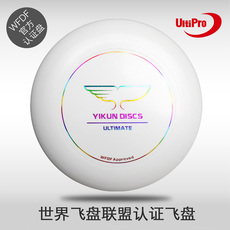 Фрисби Ultipro yikun Ultimate Frisbee