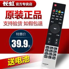 Пульт ДУ для телевизора Changhong RL78A/B