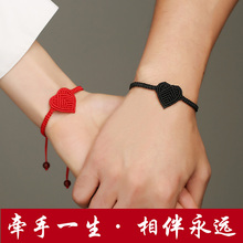 Jingdang love red rope hand woven Bracelet Heart Shaped lovers' Bracelet in the year of the original