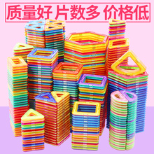 Magnetic chip building block children's magnetic magnet magnet magnet magnet toy 2 boy 3-6-8 year old girl's puzzle assembly